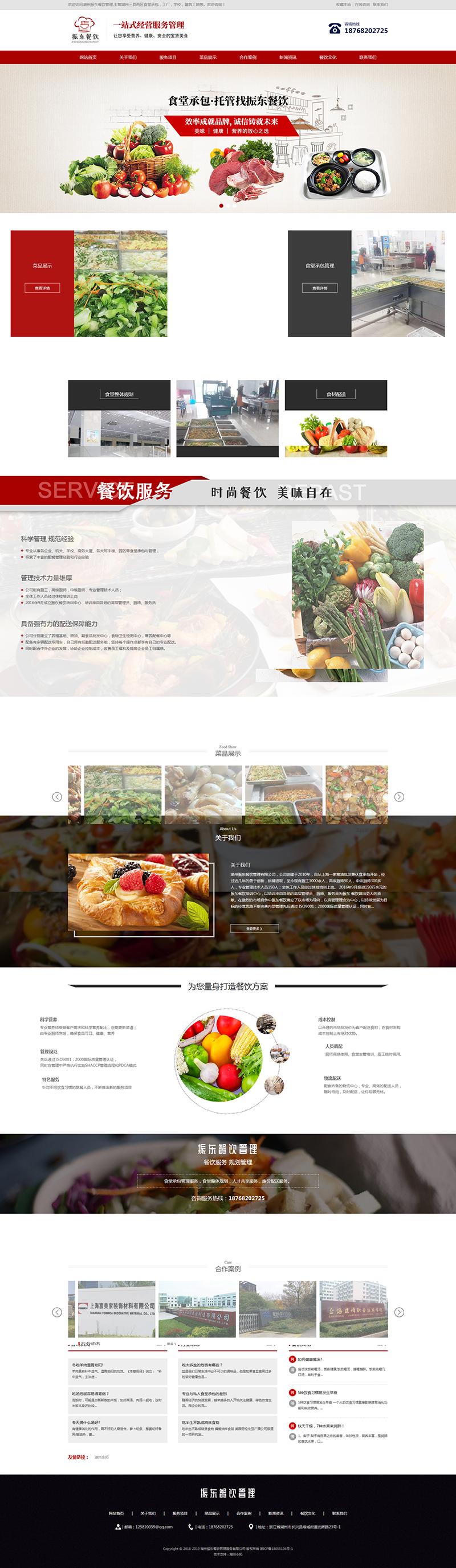 湖州振东餐饮管理有限公司